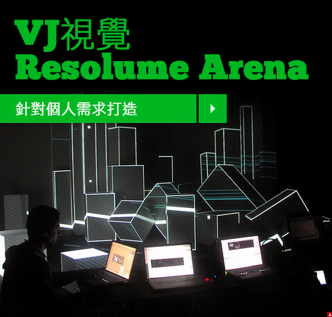 VJ 視覺課程 ( Resolume Arena ) — Ableton Live School數位音樂雜誌