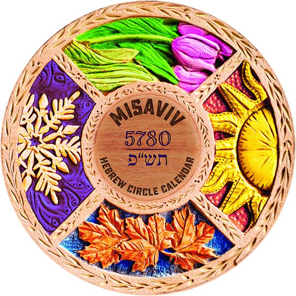 Misaviv 5780 Hebrew Circle Calendar — MiSaviv Hebrew Circle Calendar