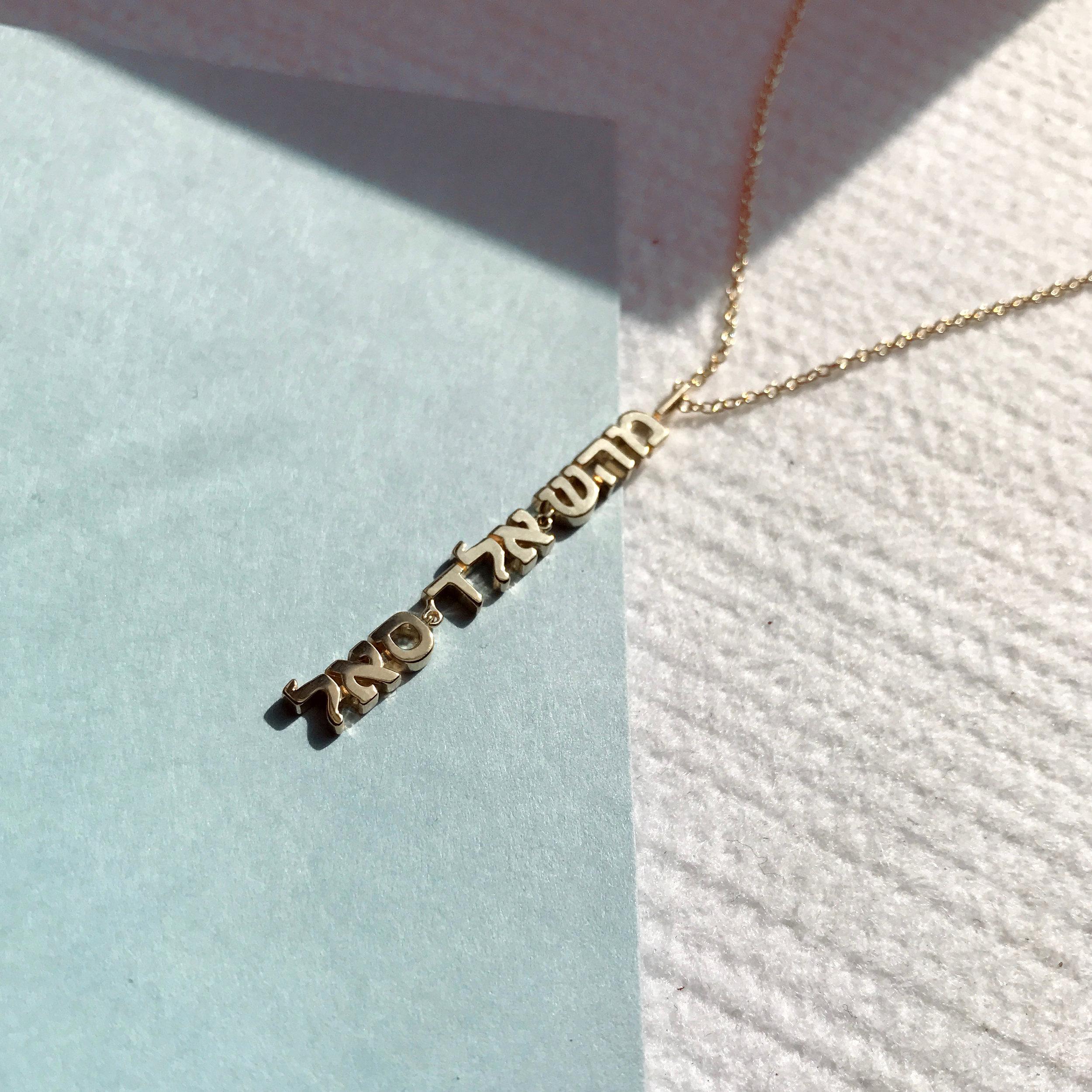 KANAREK Jewelry : Kabbalah God Names Necklace : New York City
