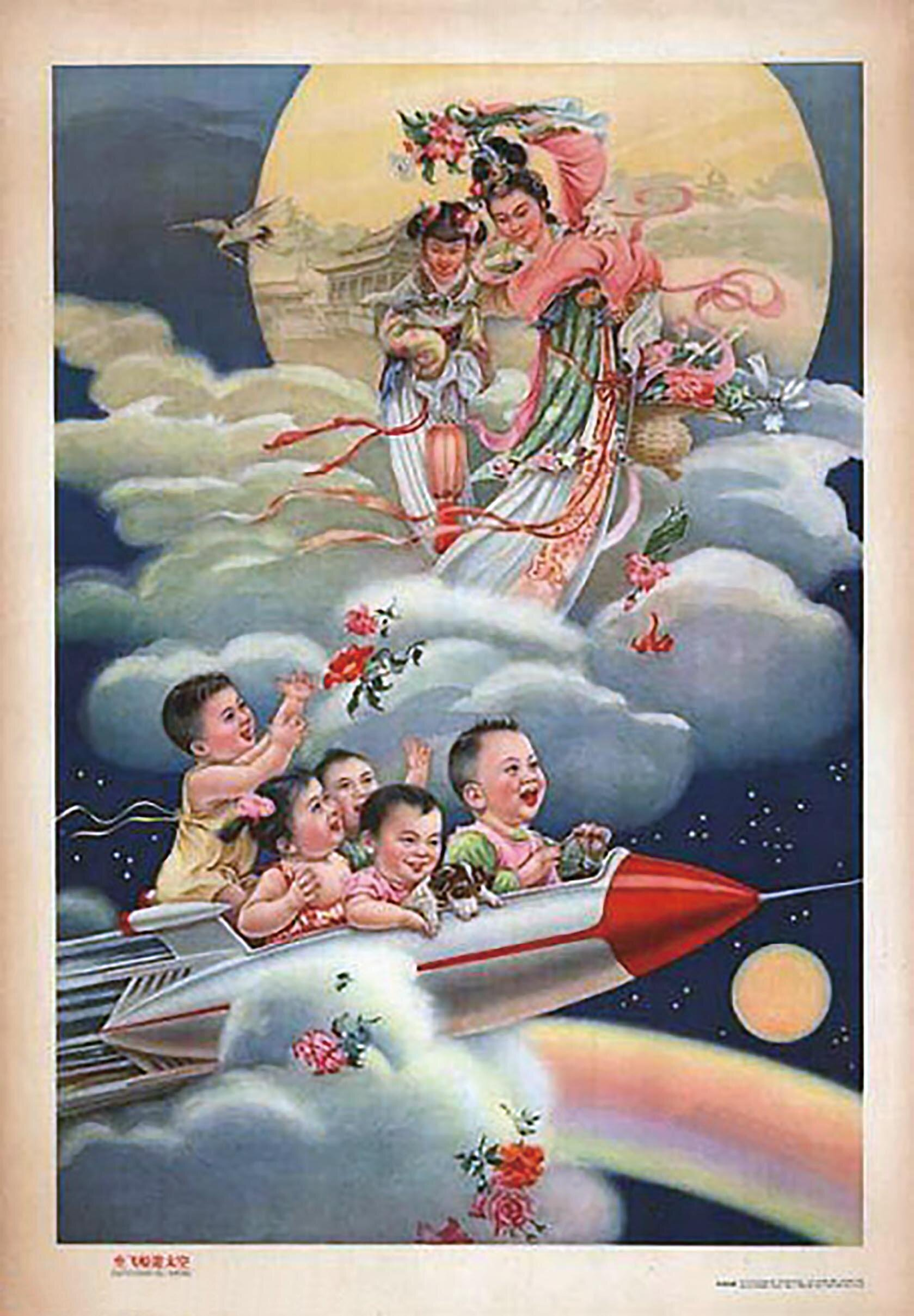 坐飛船游太空/Roaming outer space in an airship, 1962