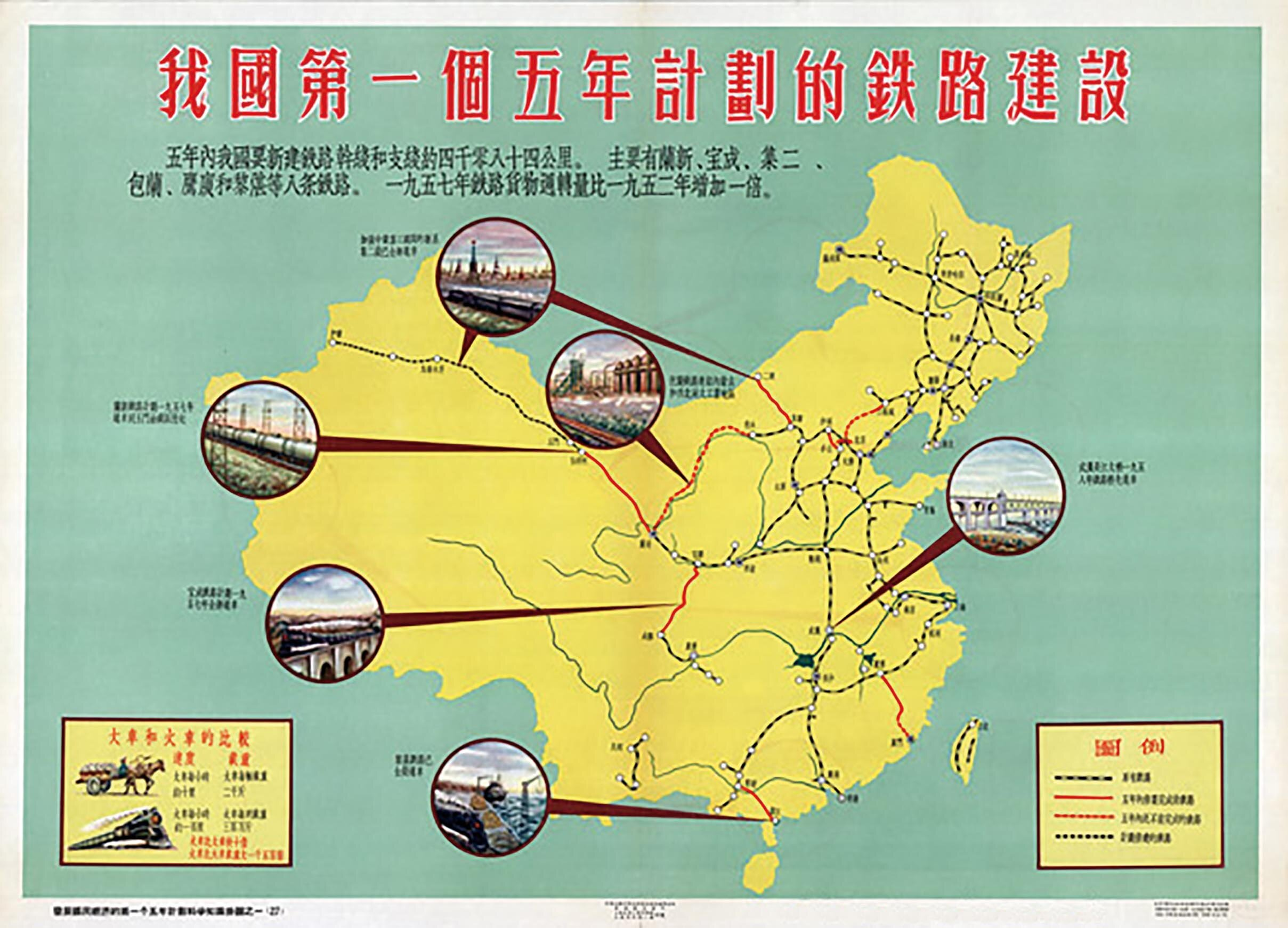 我國第一個五年計劃的鐵路建設/Railroad construction under the First Five Year Plan of our nation, 1956