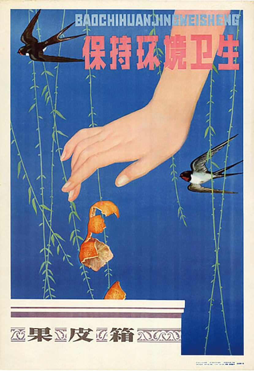 保持環境衛生/ Protect the environment and hygiene, 1983