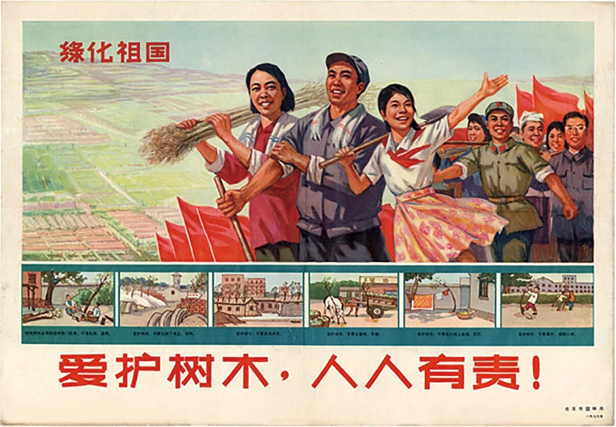 綠化祖國-愛護樹木,人人有責!/Make the motherland green - it is everybody's responsibility to take good care of trees!, 1973