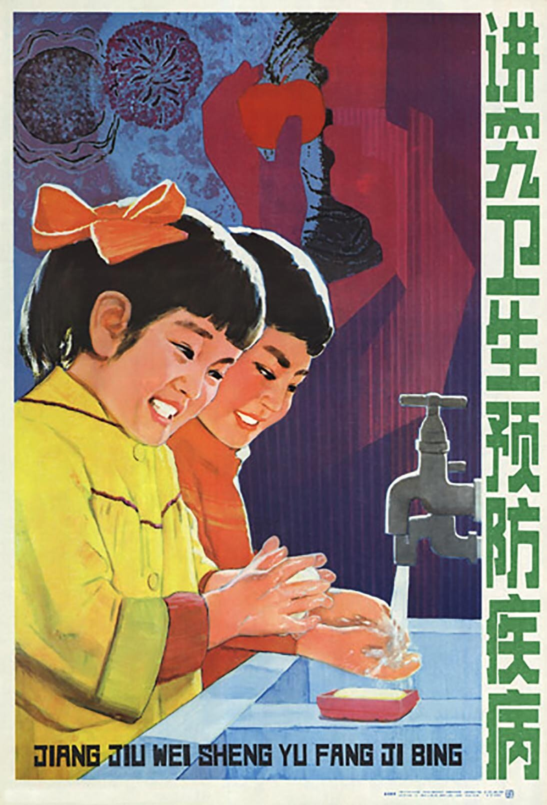 講究衛生預防疾病/Practice hygiene to protect against disease, 1983