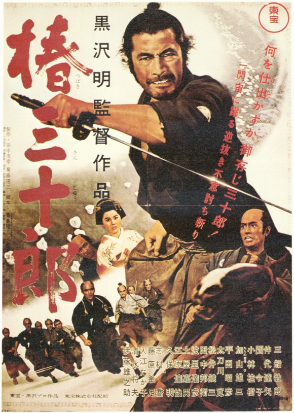 The original poster for Sanjuro, or 椿三十郎 Tsubaki Sanjūrō, released in 1962 as a sequel to Yojimbo.
