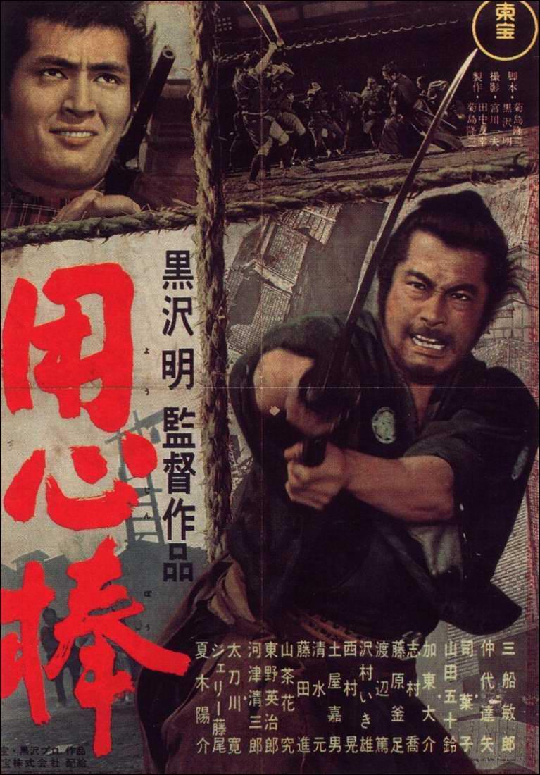 Original poster for Yojimbo, or 用心棒 Yōjinbō, Kurosawa's 'western', released in 1961.