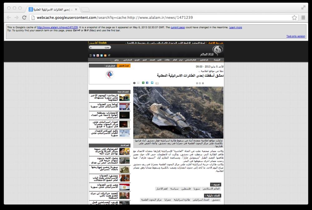Al Alam - Photoshopped:Fake Image (Photo #1).png