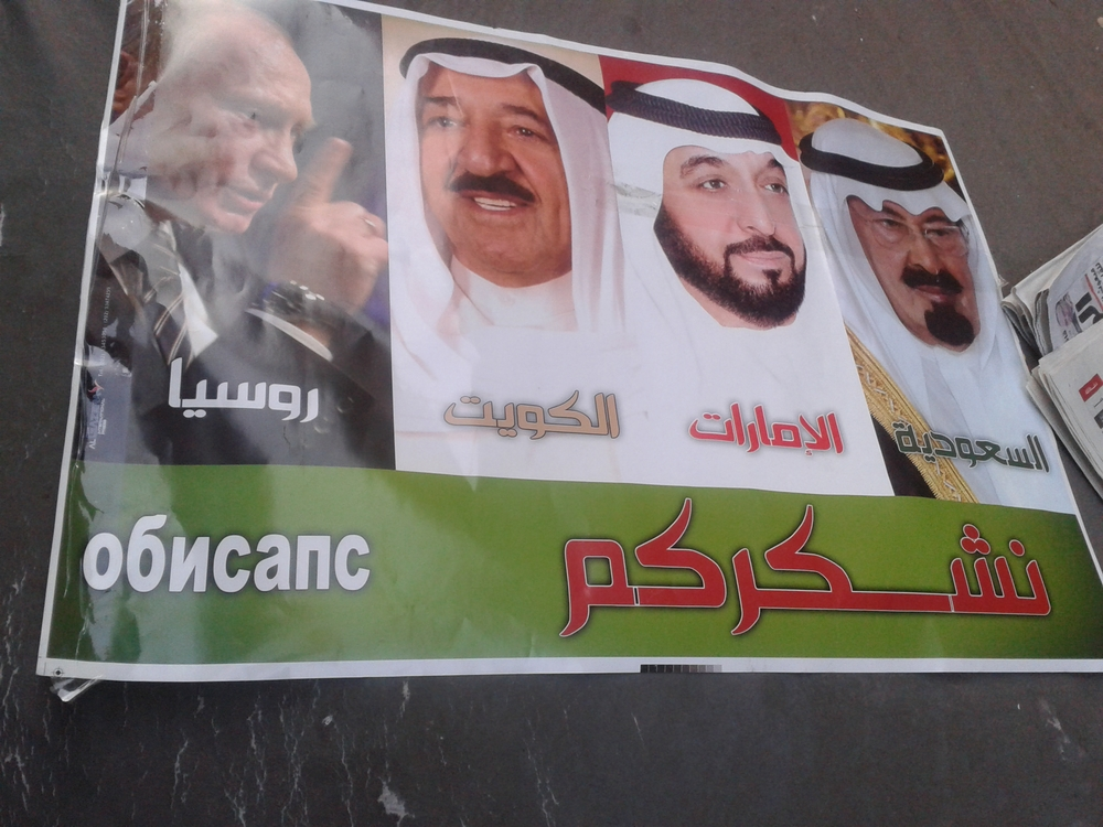 Egypt's new patrons? A poster in Cairo thanks the rulers of Saudi Arabia, Kuwait, the UAE -- and Russia.
