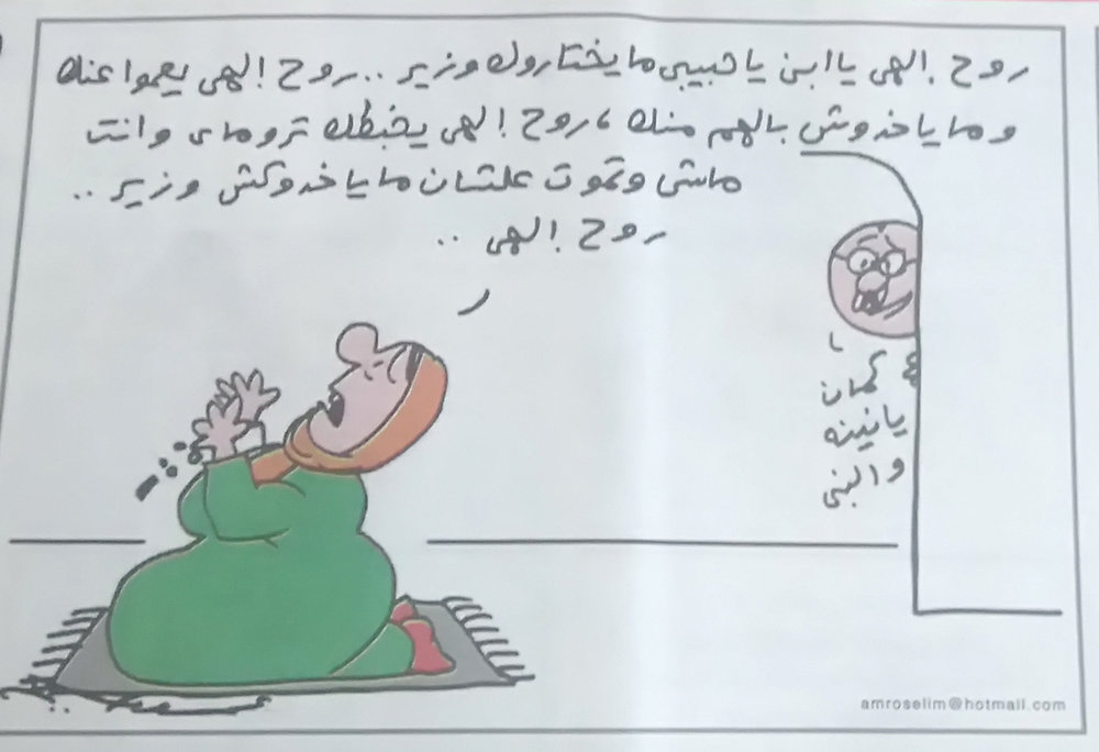 "This cartoon by Amro Selim in Al-Masry Al-Youm (22 January 2017) depicts a mother praying for her son: ""My son, may you be not picked as a minister. May God blind them so they do not notice you. May you die in a train accident so they would not pick you as a minister,"" as her son stands in the corner saying: ""Keep praying please."" Source: Mada Masr Digest."