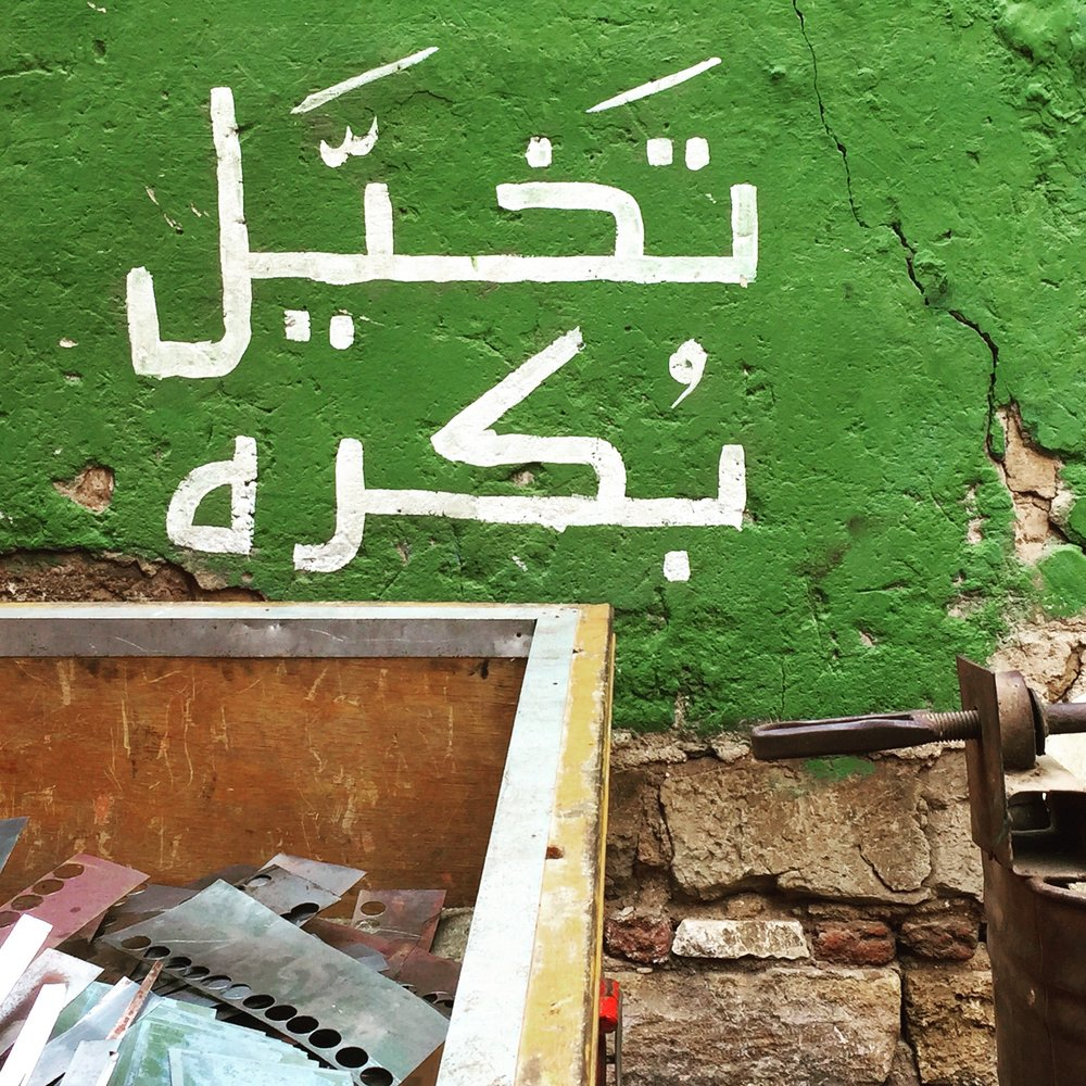 "Graffiti in Cairo: ""Imagine Tomorrow."" Photo by Parastou Hassouri."