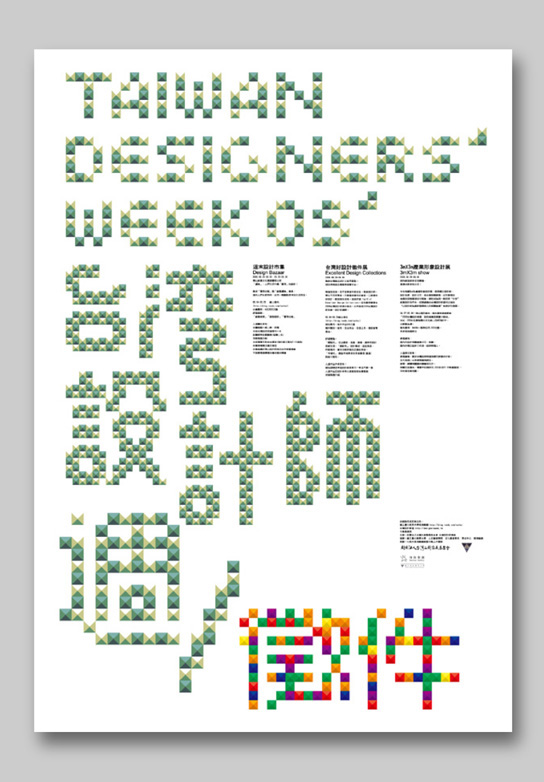 Taiwan designers' week 2009