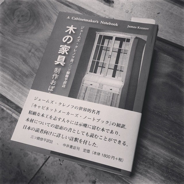 #tbt, with a hat tip to @sidecar_furniture and @ngbfurniture - Japanese edition of Cabinetmaker's Notebook, given to me by a friend.