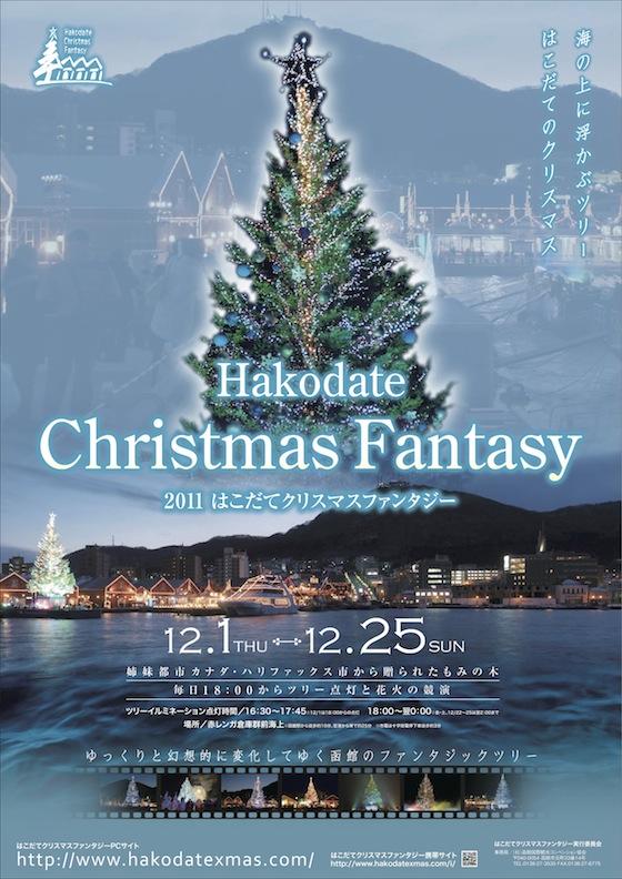 Hakodate poster.jpg