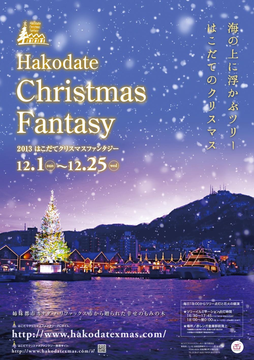 2013 Xmas Fantasy poster.jpg