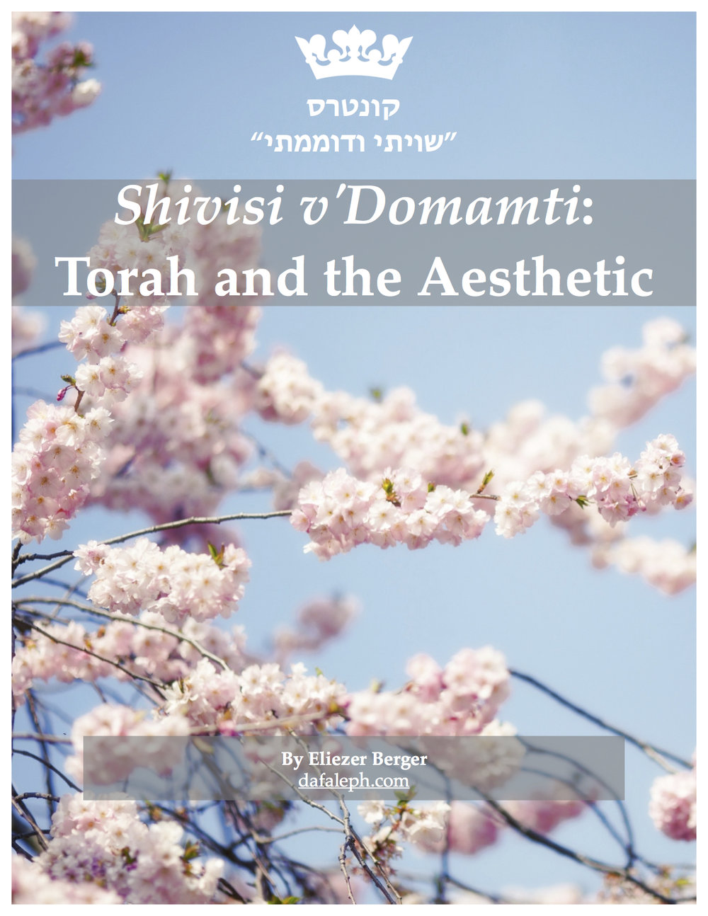 Shivisi v'Domamti: Torah and the Aesthetic by Eliezer Berger