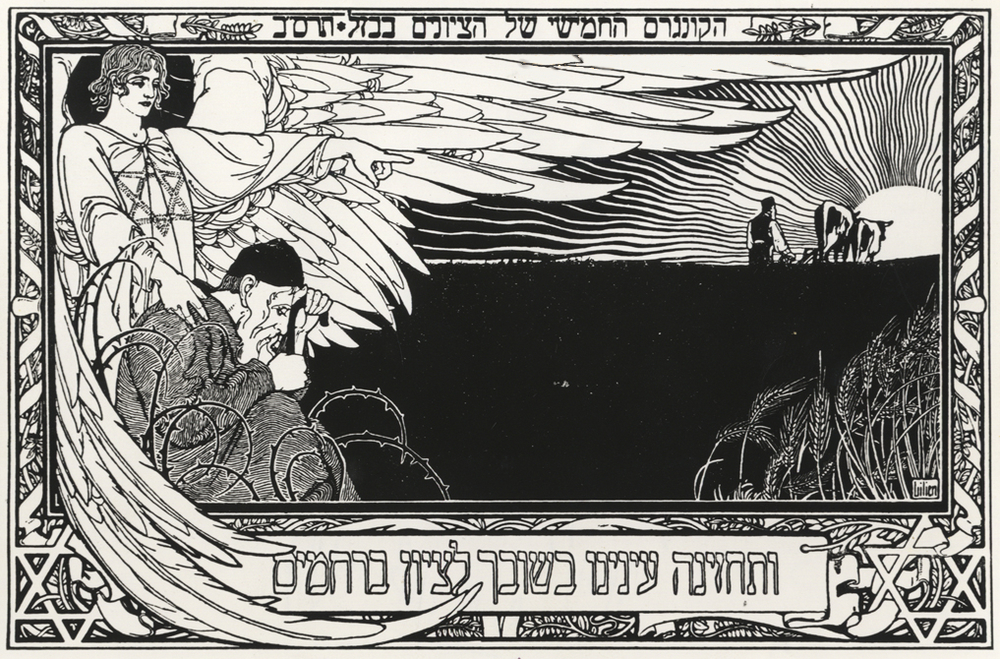 "May our eyes behold your return in mercy to Zion"" by Ephraim Moshe Lilien - Milwaukee Jewish Artist's Laboratory. Licensed under Public domain via Wikimedia Commons"