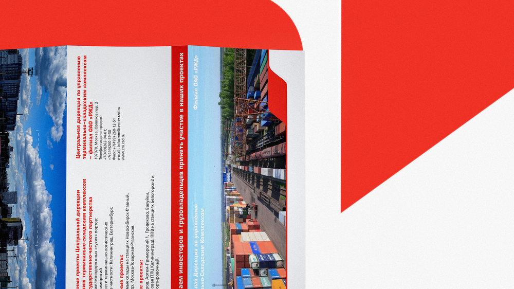 MCW_RZHD-LifLet_4_02052017_PRW.jpg