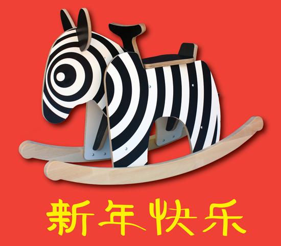 CNY_2014_Zebra.jpg