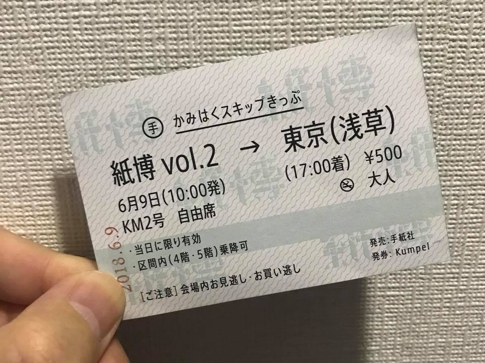 You got to love the ticket that was made to look like a train ticket