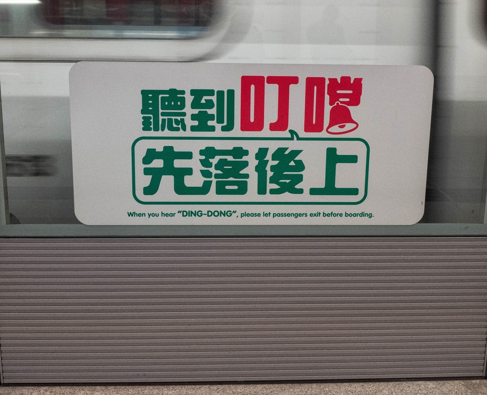 Dong-Dong, be polite. Note the little bell in the Chinese Ding and Dong