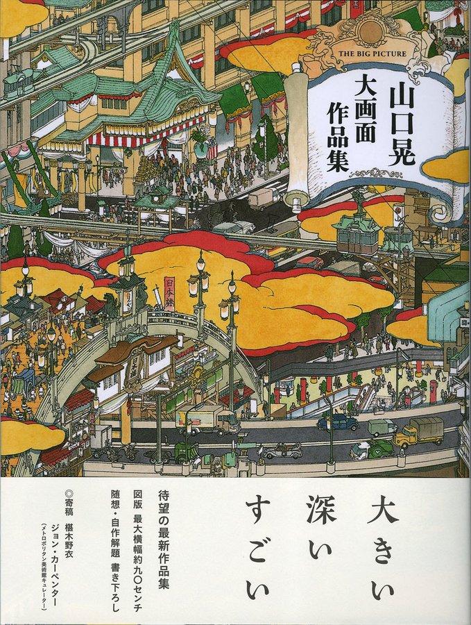 130101yamaguchi1.jpg