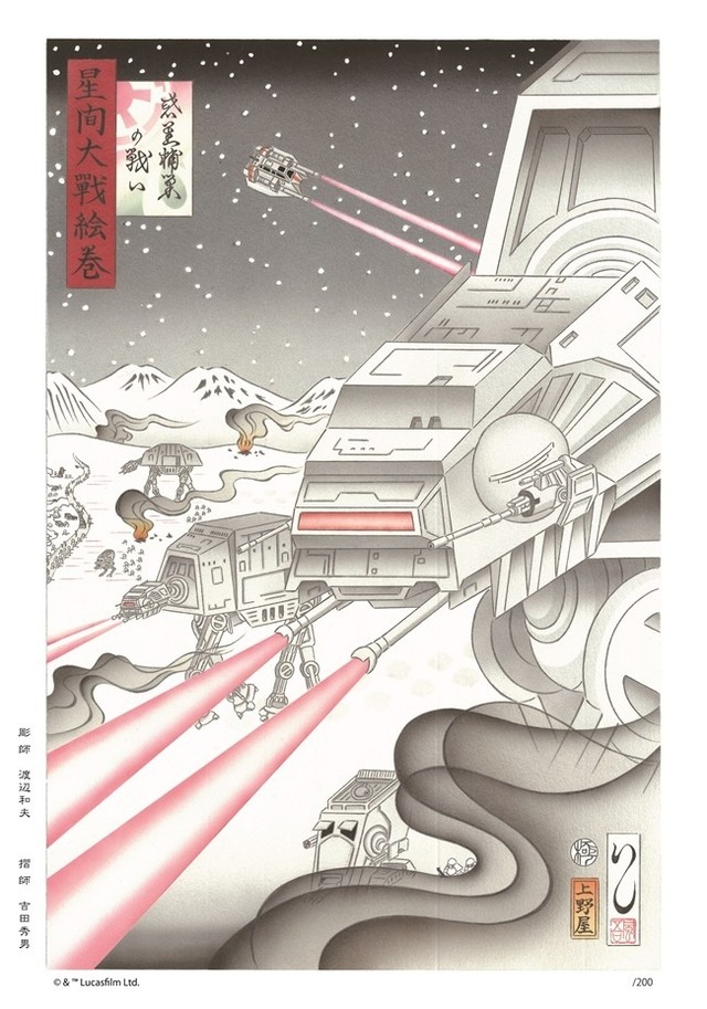 ukiyoe-battle-of-hoth.jpg