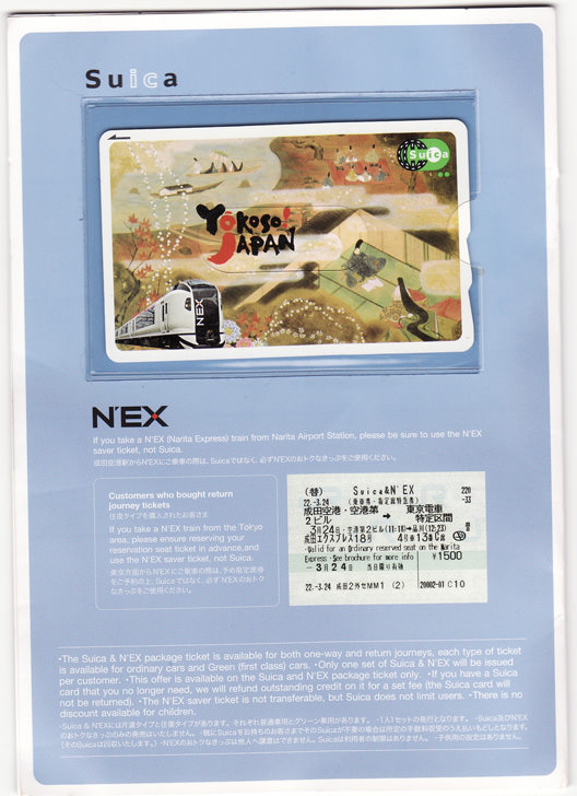 The back of our Suica & N'EX package.