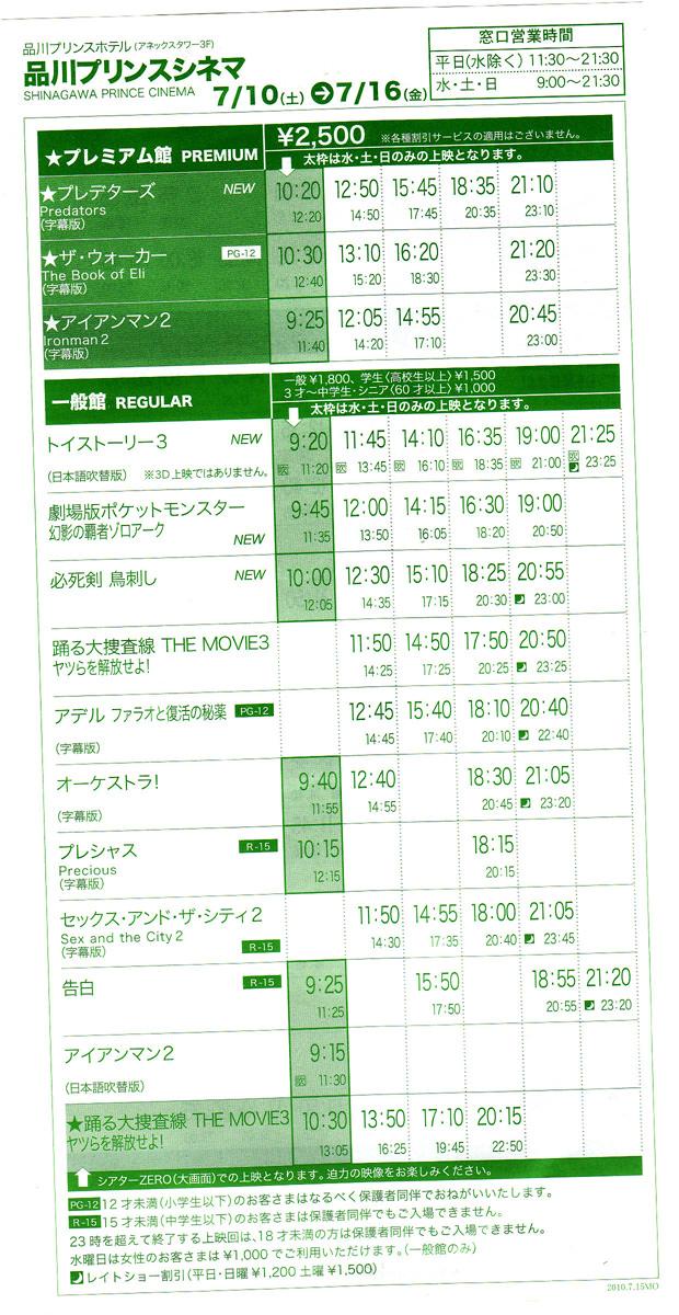The movies playing at the Shinagawa Prince cinema. (Back)
