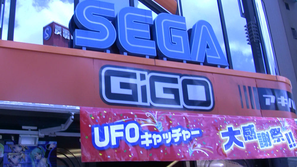 A picture I took of the exterior of Akihabara's SEGA GiGO arcade.