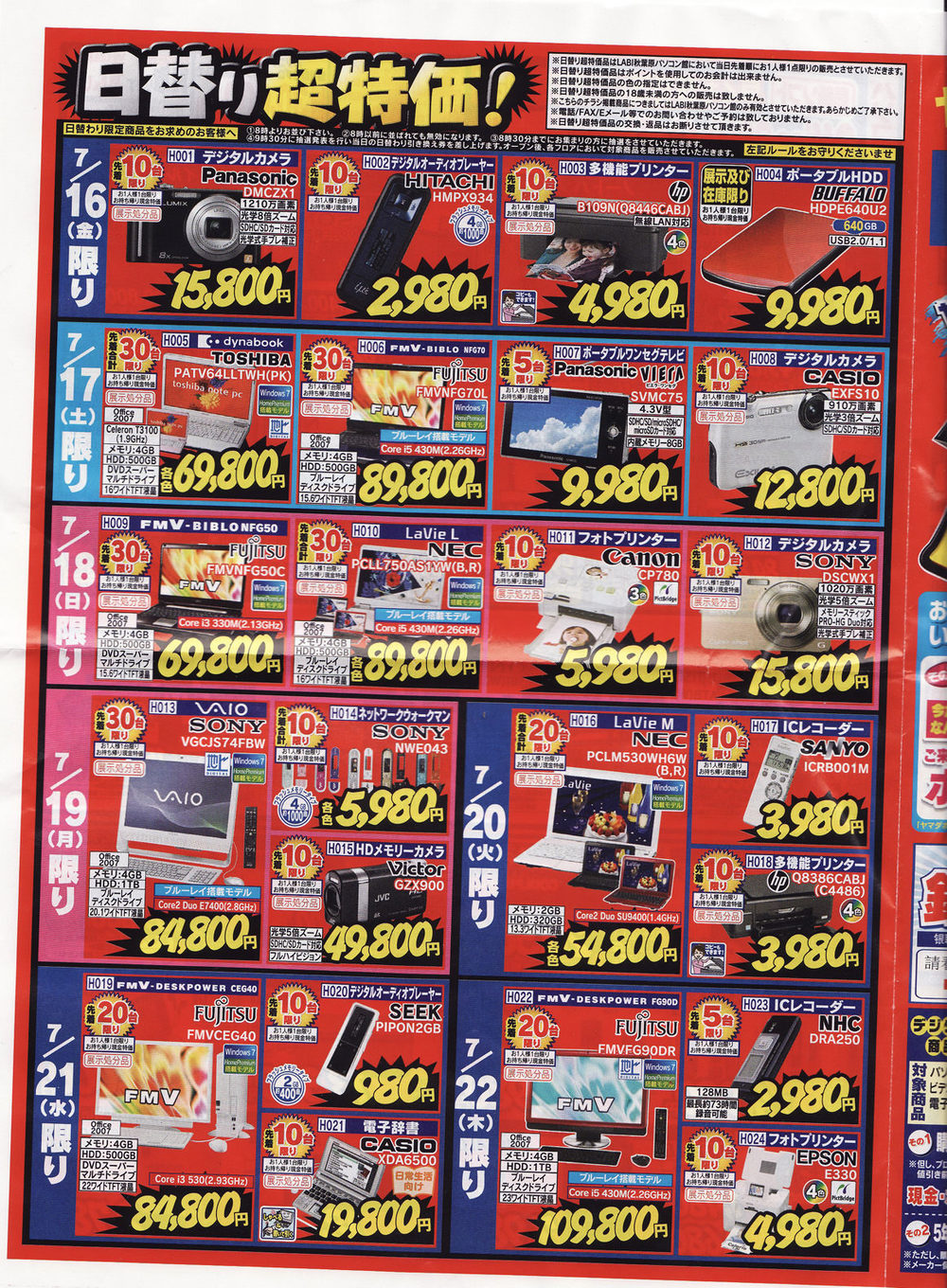 Advertisement from Akihabara - Page 3