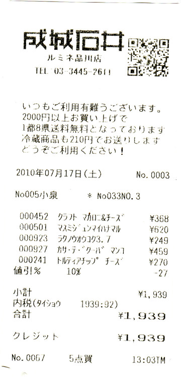 A Japanese receipt from July 17th, 2010.