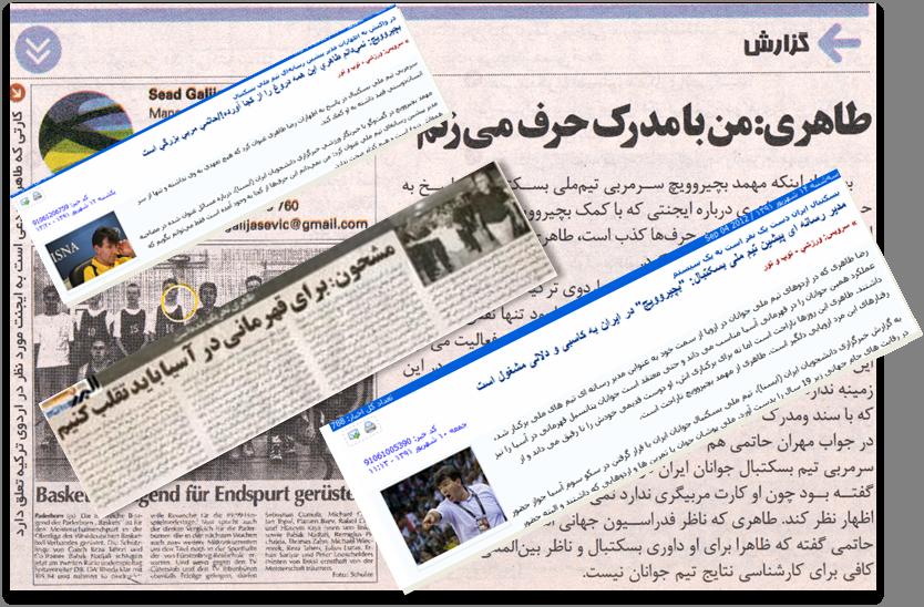 روزنامه ها و خبرگزاری های مختلف تا حد توانشان در شکافتن ابعاد مختلف این قضیه تلاش کردند.