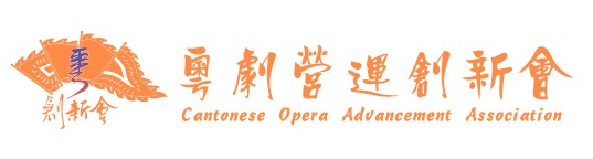 All images taken by courtesy of Cantonese Opera Advancement Association