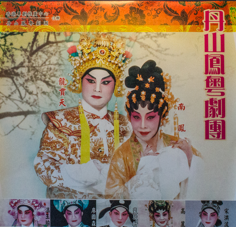 cantonese Opera.jpg