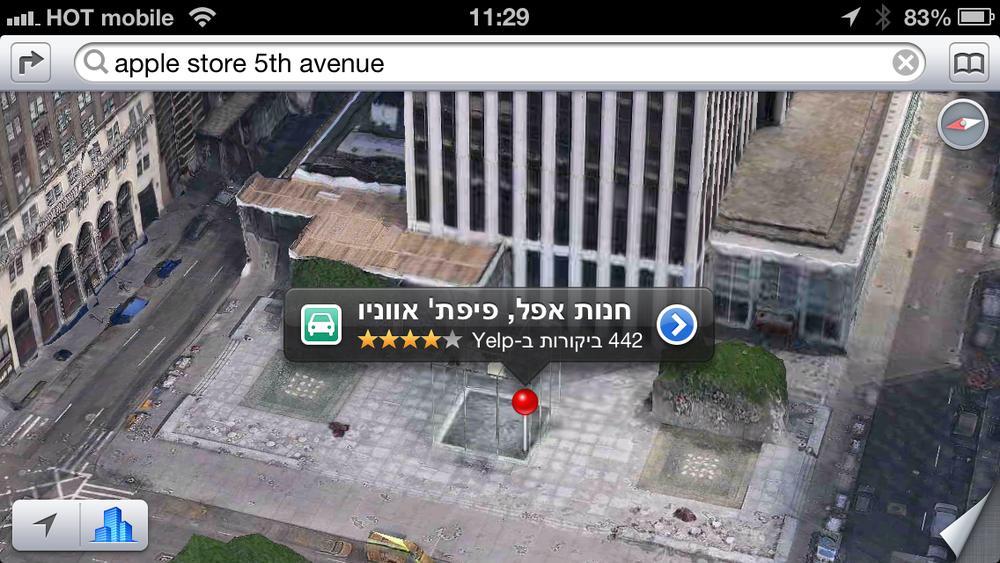 חנות אפל בשדרה החמישית, על פי אפל