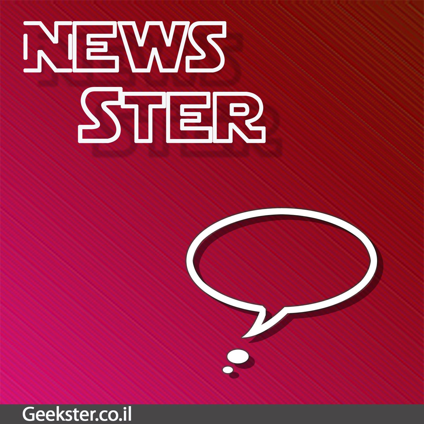 Newsster - החדשות - Geekster
