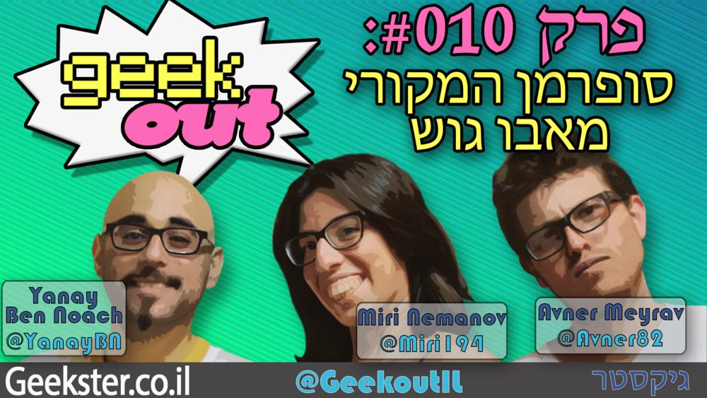 Geekout010.png
