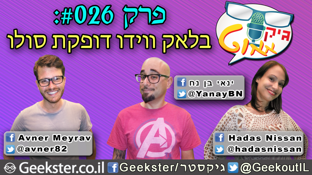 Geekout Youtube 026.png