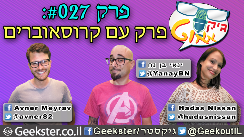 Geekout Youtube 1920x1080.png