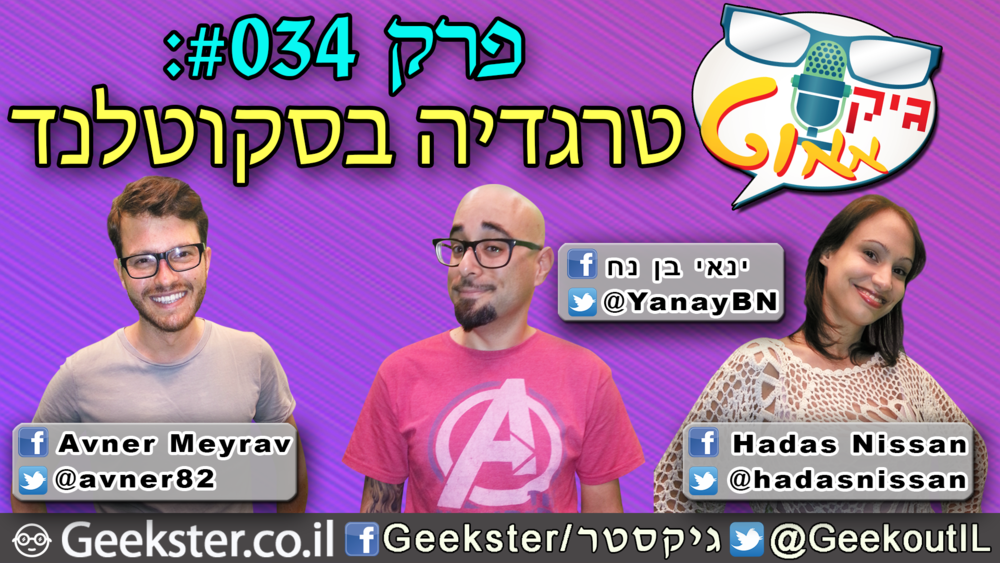 Geekout Youtube 034.png