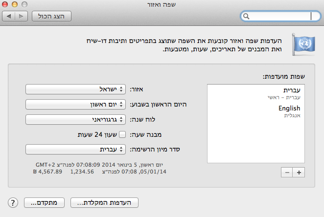 Screen Shot 2014-04-16 at 07.35.50 אחה״צ.png