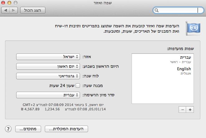 מסך ההגדרות של השפות, בעברית