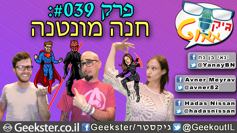 Geekout Youtube 039.png