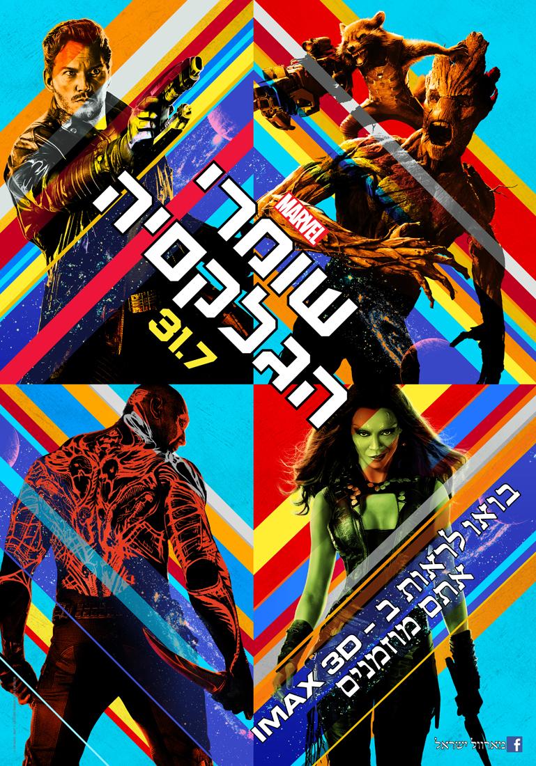 FTILT_IMAX_ISRAEL.JPG