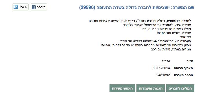 מודעת הדרושים  המסתורית הזו היא בעצם מודעת הדרושים הראשונה לאפל סטור הראשונה בישראל.