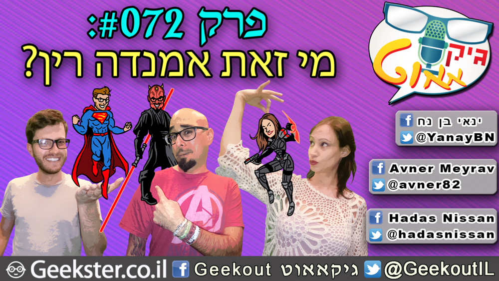 Geekout Youtube 1920x1080 Vladik Sandler.png