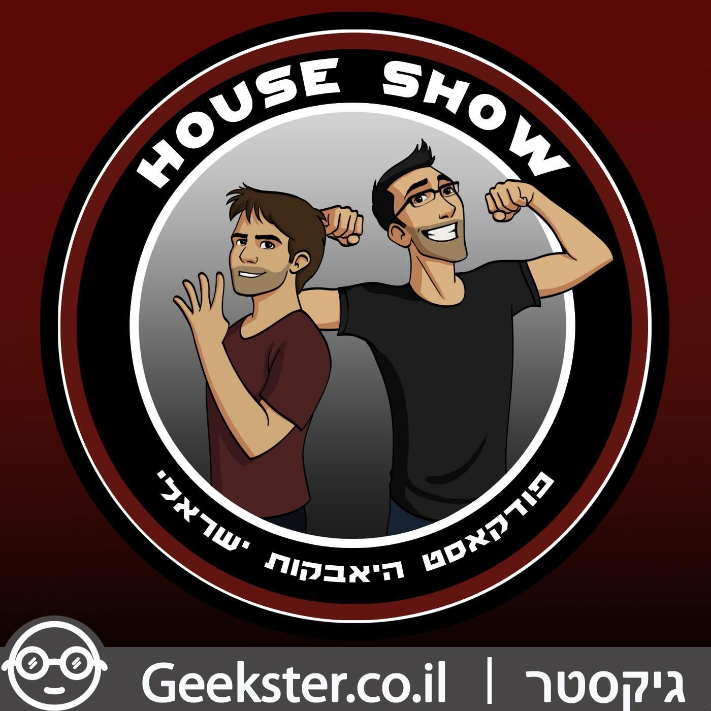 House Show - האוס שואו - Geekster