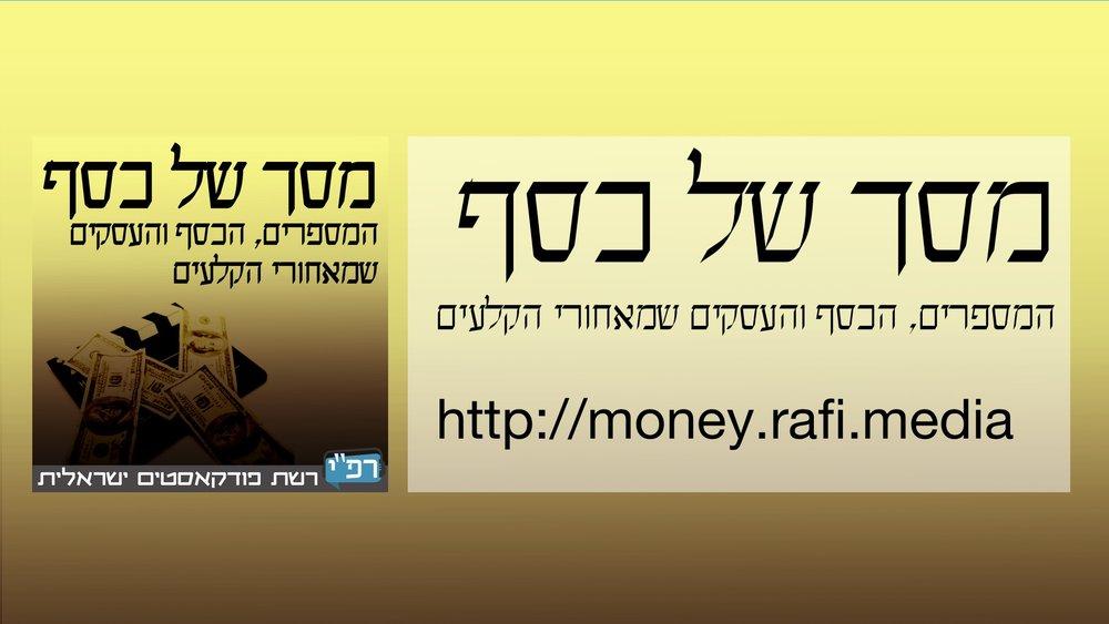 moneyscreen_1920.jpg