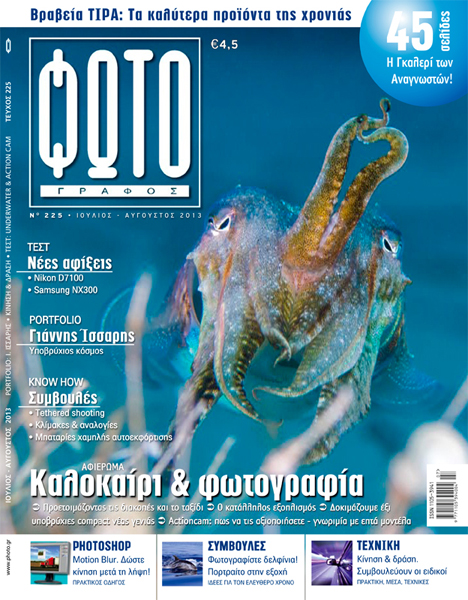 Cover of FOTOgrafos magazine, issue 225, July-August 2013
