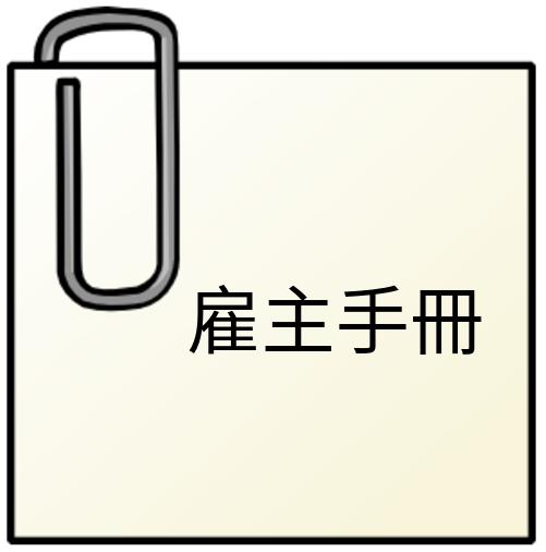 Arrow employment services arrow employment employer handbook chinese yelopaper Images